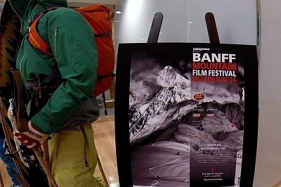 BANFF MOUNTAIN FILM FESTIVAL IN JAPAN 2014