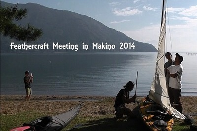 Feathercraft Meeting(フェザークラフトミーティング)in Makino 2014