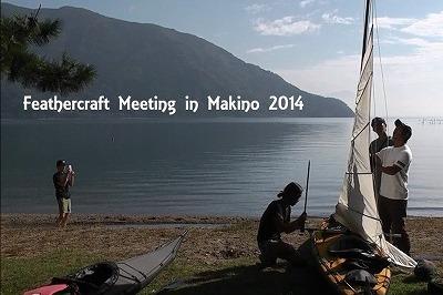 Feathercraft Meeting(フェザークラフトミーティング)in Makino 2014