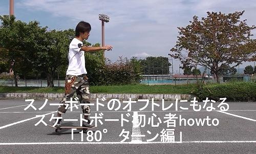 スケートボードhowto 180ターン.jpg