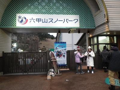 六甲山スノーパーク2.jpg