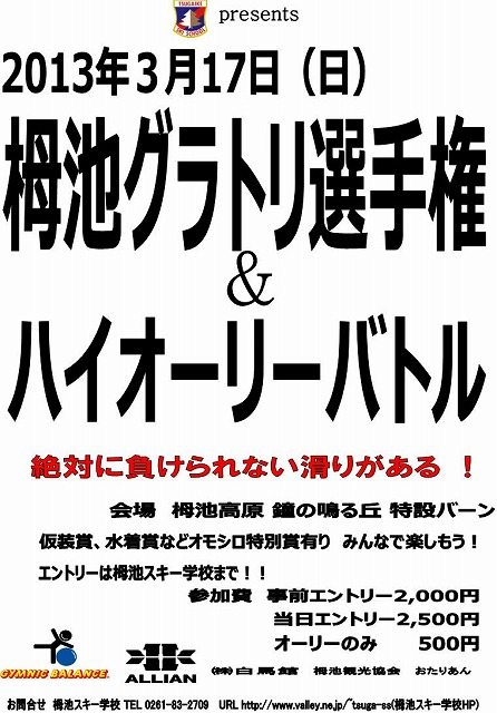 栂池グラトリ選手権13.jpg