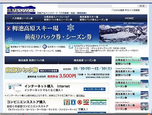 栂池シーズン券・前売りパック券.jpg