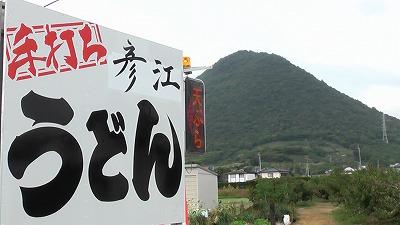 讃岐うどん彦江3.jpg