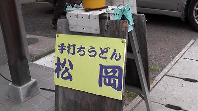 讃岐うどん松岡2.jpg