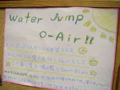 o-airでジャンプ.jpg