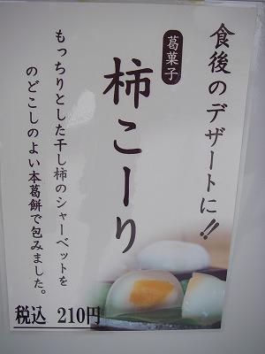 柿こーり.jpg
