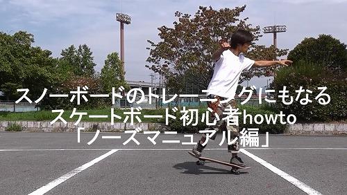 スケートボード初心者向け乗り方howtoノーズマニュアル
