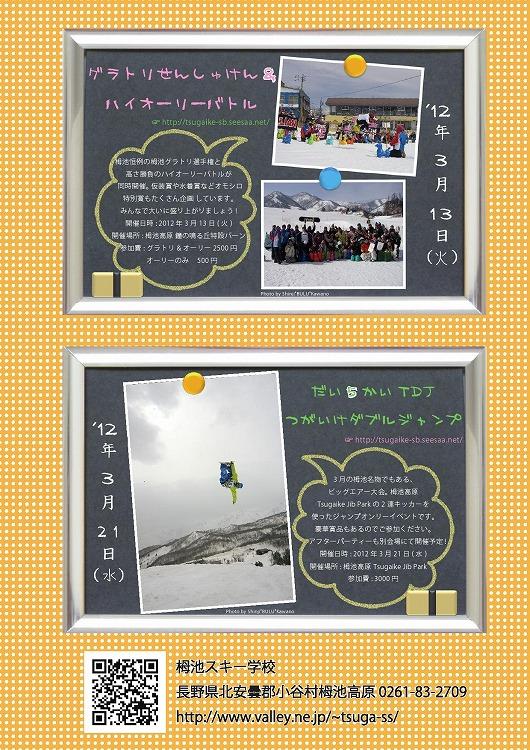 栂池スキー学校主催スノーボードイベント.jpg