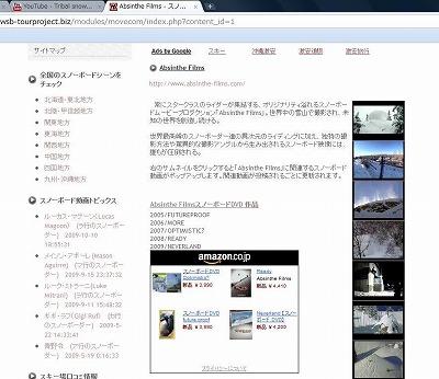 ウェブスノーボードツアー.jpg