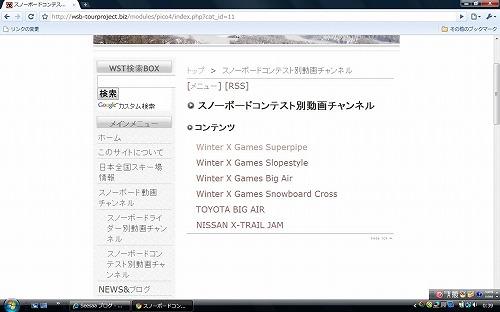 コンテスト別スノーボード動画.jpg