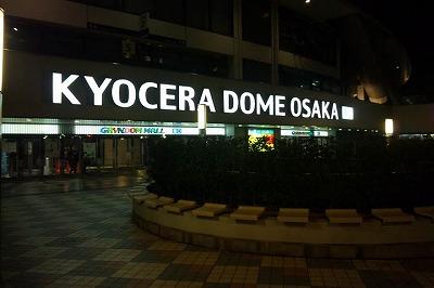京セラドーム大阪.jpg