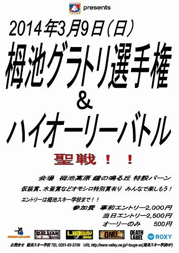 グラトリ大会表紙2014.jpg