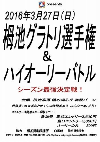 グラトリ大会表紙2016.jpg