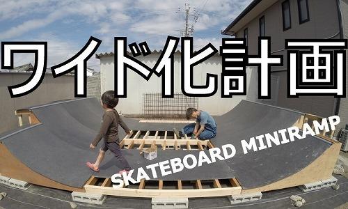 DIYスケートボードミニランプのワイド化