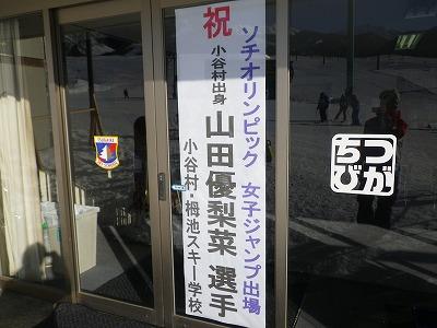山田優梨奈