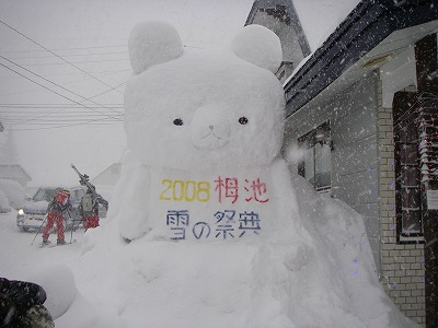 栂池雪の祭典