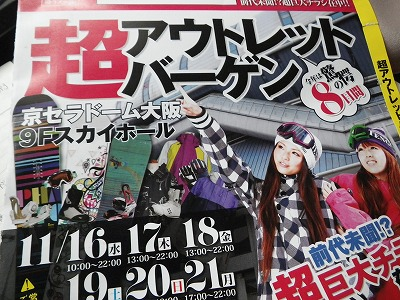 京セラドーム大阪スノーボード超アウトレットバーゲン.jpg