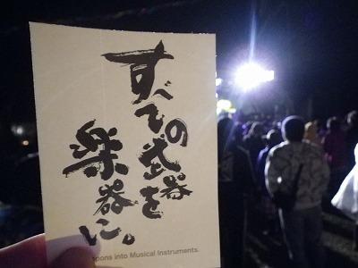 沖縄「残波JAM」