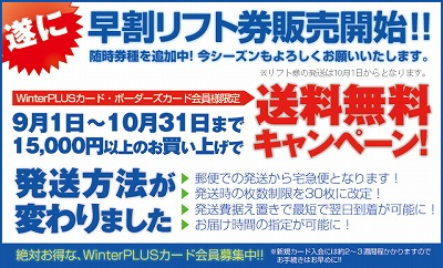 Winter PLUS.jpg