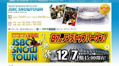 jsbcsnow 京セラドーム スノーボード.jpg