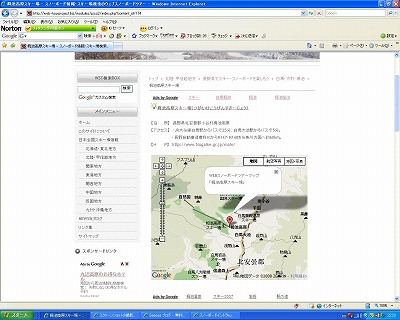 s-スキー場検索ページ.jpg