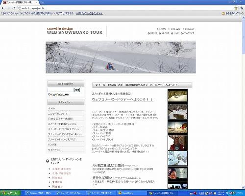 webスノーボードツアー.jpg