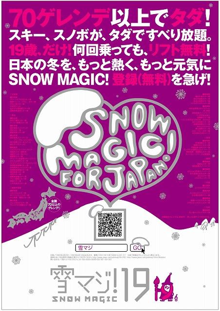 雪マジ!19.jpg
